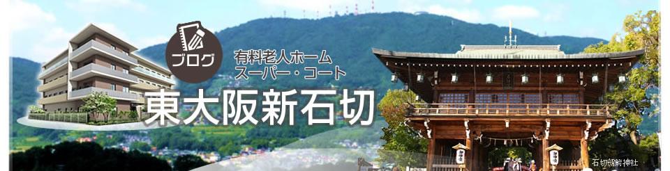 higashiosaka_shinishikiri.jpg