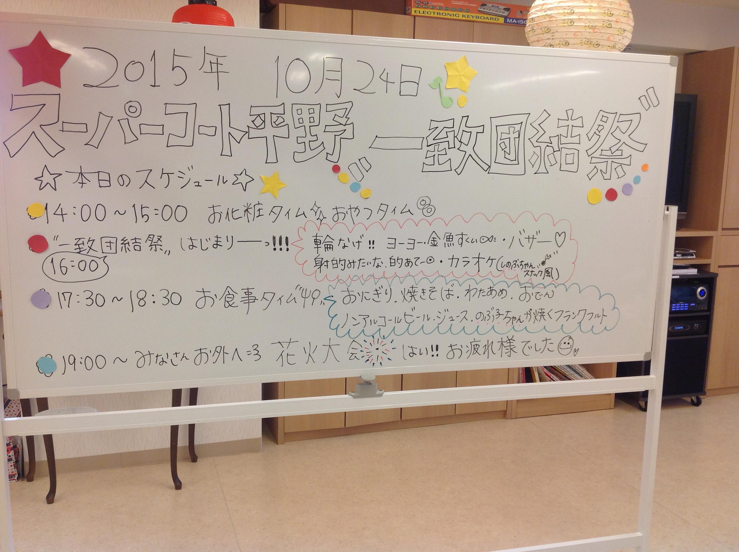 http://www.supercourt.jp/blog/hirano/IMG_1141.JPG