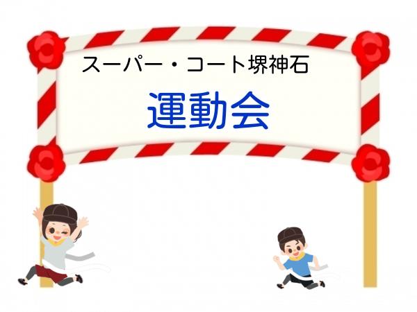 スーパー・コート運動会.png