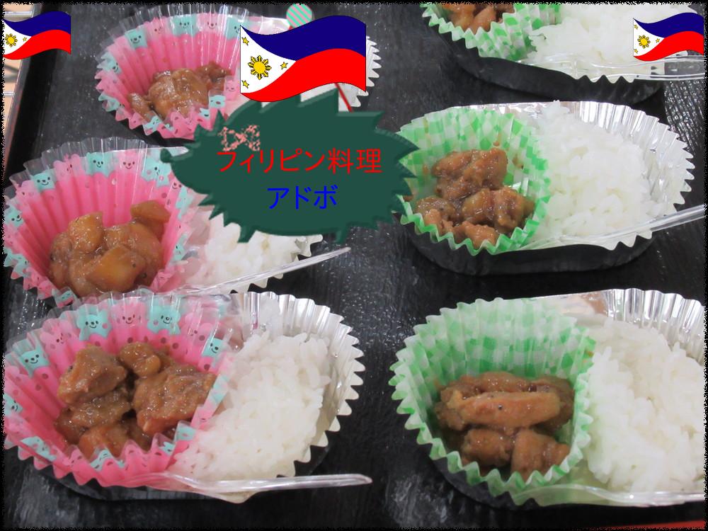 フィリピン調理.png