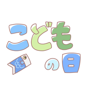 illustrain01-kodomonohi29.png