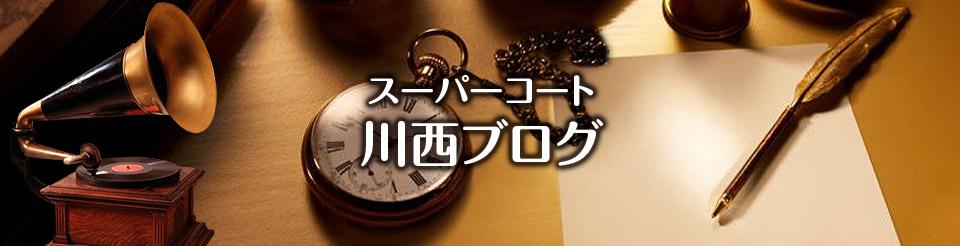 kawanishi.jpg