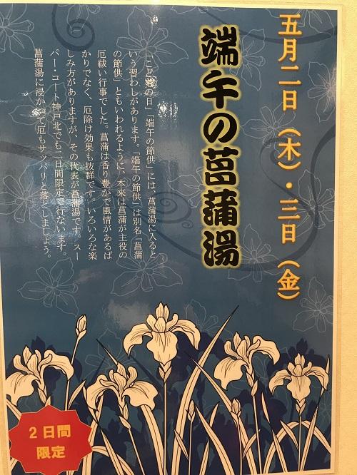 菖蒲湯 (2).JPG