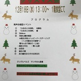 クリスマスプログラム.JPG
