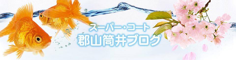 koriyama.jpg