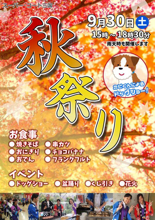 秋祭りポスター.png