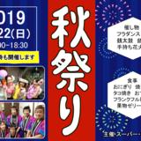 秋祭りポスター2019.png