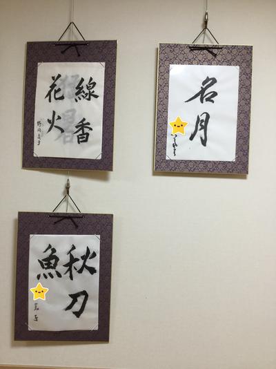 書道展示2.png