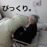 竹田さん起きる.jpg