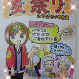 夏祭りポスター.png