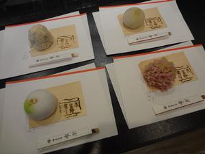生和菓子.JPGのサムネイル画像