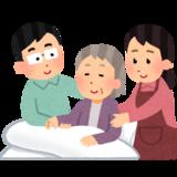 kaigo_family.png