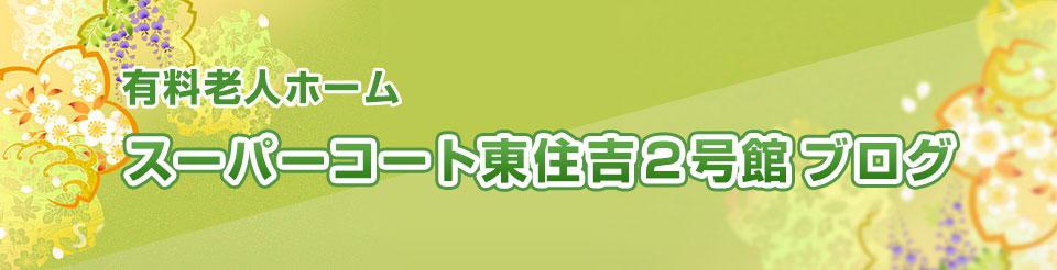 sumiyoshi2.jpg