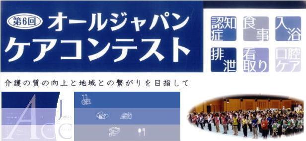AJCC2015.jpg