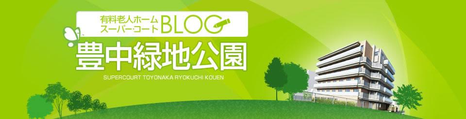 ryokuchi.jpg